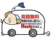 ハンディマン深谷店の便利屋日記