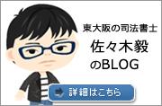 債務整理・過払い大阪司法書士佐々木毅が解決します