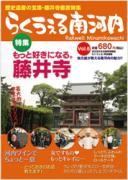大阪・南河内エリアの情報紙「らくうぇる。」