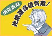 岐阜の名門☆買取より耳寄りな情報