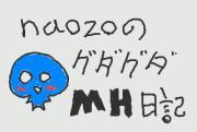 naozoのグダグダMH日記