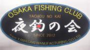 大阪 夜釣の会 とれとれぴちぴち(`д´)/
