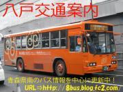うみねこバスセンター(旧:八戸交通案内)