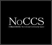 コミュニティ@北京 「NoCCS」のブログ