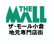ザ・モール小倉・地元専門店のイベント情報