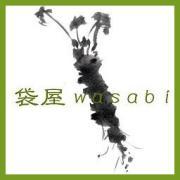 袋屋wasabi