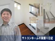サトコンホームの家創り日記