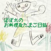 ぽぽ太のお料理&たまご日誌