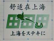 上海のおうちやさん