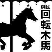 回転木馬の日記