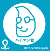 ハチマン|育児とライフスタイル、ITの情報ブログ