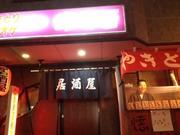 足立区加賀の居酒屋「あそこ」