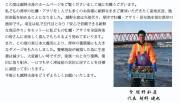 ヤマキチ越野水産のブログ