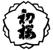 安井酒造場のひとこと日記