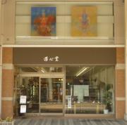 アートサロン遊心堂展示案内サイト