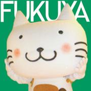 FUKUYAオフィシャルブログ〜熱ブロ!早ブロ!