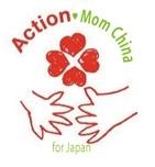 Action Mom China