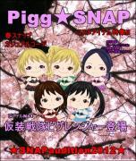 PiggSNAP編集部ブログ
