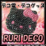 大阪スワロデコ電*RURI DECO*