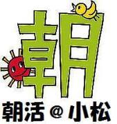朝活@小松ブログ!石川県小松市を朝活で盛り上げよう