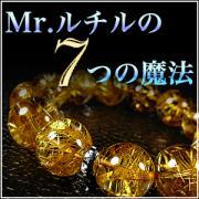 Mr.ルチルの7つの魔法