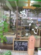 東京都 台東区 浅草の陶芸教室 土あそび