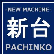 パチンコ新台ガイド