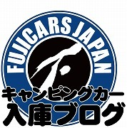 フジカーズジャパン キャンピングカー 入庫ブログ