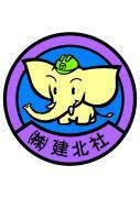 建北社の奮闘日記