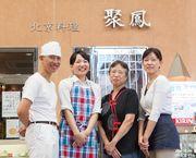 神戸の中華料理 聚鳳