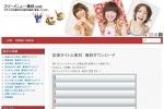 フリーメニュー素材.com