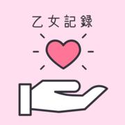 \ 乙 女 記 録 /