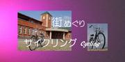 街めぐり 京田辺