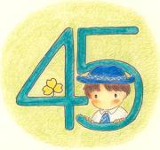 ガールスカウトちば45