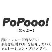 POPOOO 手書き店頭POPを紹介していくブログ
