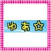 林田結愛オフィシャルブログ〜結愛の夢への未知〜