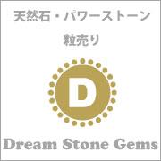 Dream Stone Gems