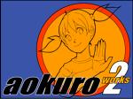 aokuro2のこたんぱく