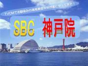 湘南美容外科クリニック 神戸院のスタッフブログ