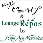 レストランビーハイブ&ラウンジルポ by ホテルエース盛岡