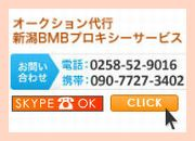 オークション代行(中略)古物商鈴木のブログ