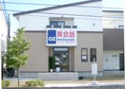 仙台市泉区の英会話教室  OZ ENGLISH SCHOOL Blog