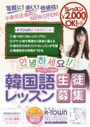 韓国語教室 K-town