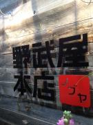 千葉 市川 行徳ヘアサロン 野武屋本店