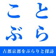 京都観光ガイド「ことぶら」田中の個人ブログ!