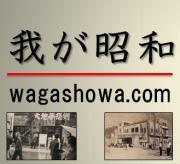 我が昭和-アメブロ支店