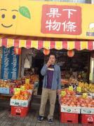 長崎県壱岐の島の小さな果物屋