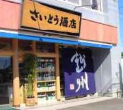 地酒と日本ワインの専門店、さいとう酒店よめ日記