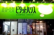 大阪ミナミにある賃貸不動産ピタットハウスのブログ