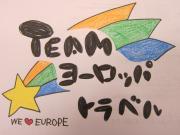 ☆ヨーロッパトラベルのHAPPYブログ☆